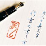 いきなり大人の美文字!行書の書き方~誰でも書ける簡単な3つの原則