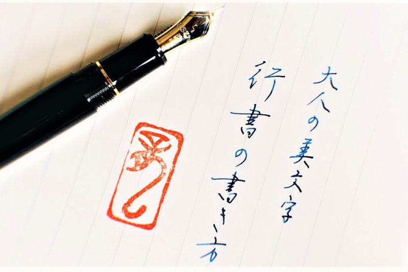 いきなり大人の美文字!行書の書き方~誰でも書ける簡単な3つの法則