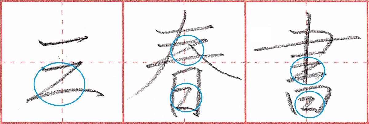 行書の書き方~3つ以上の横画の連続