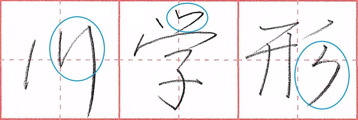 行書の書き方~3つ以上の点画の連続
