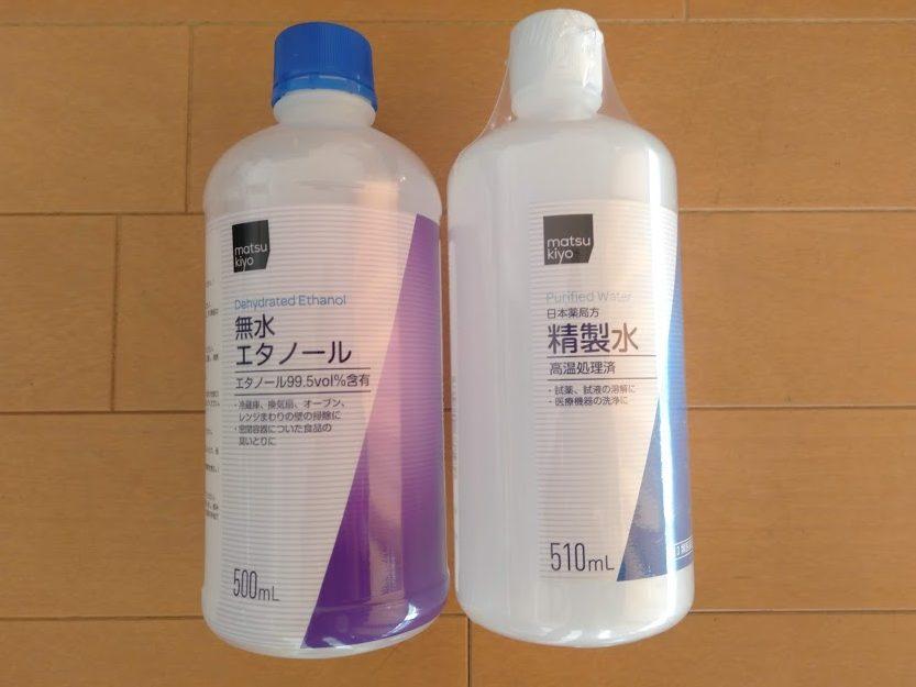 無水エタノールと精製水