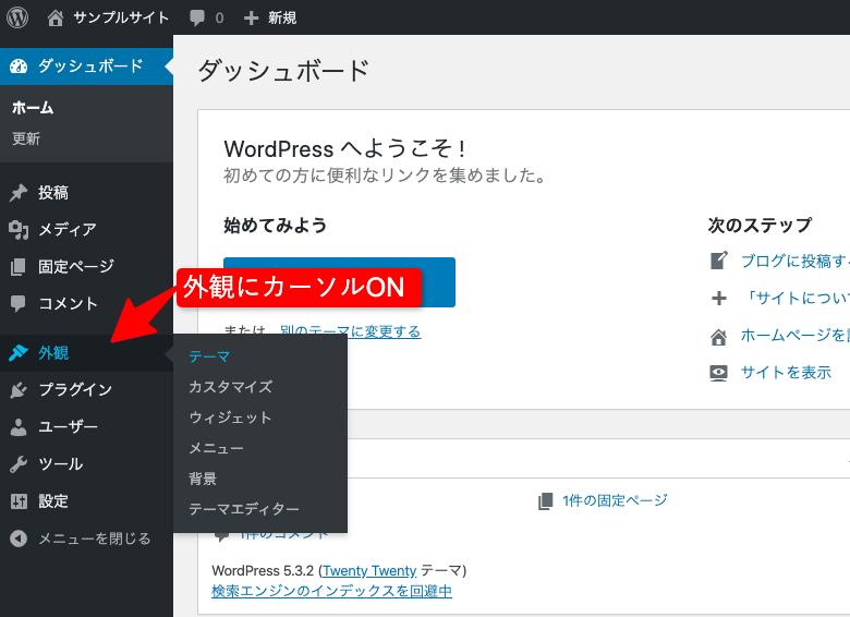 WordPressダッシュボードメニュー