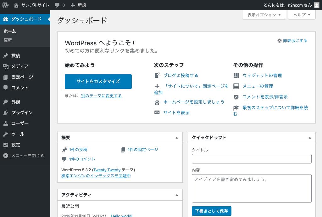 WordPressVer.5.3.2ダッシュボードの例