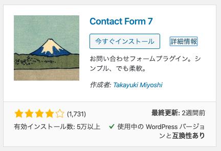 プラグイン Contactform7
