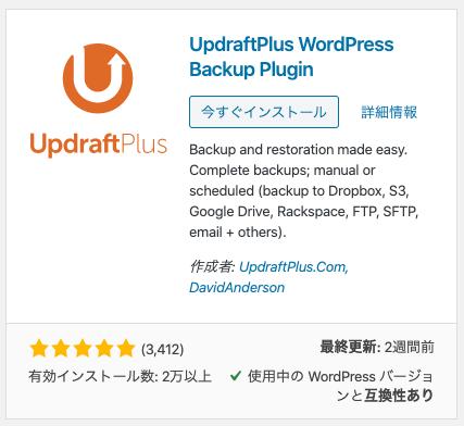 プラグイン UpdraftPlus