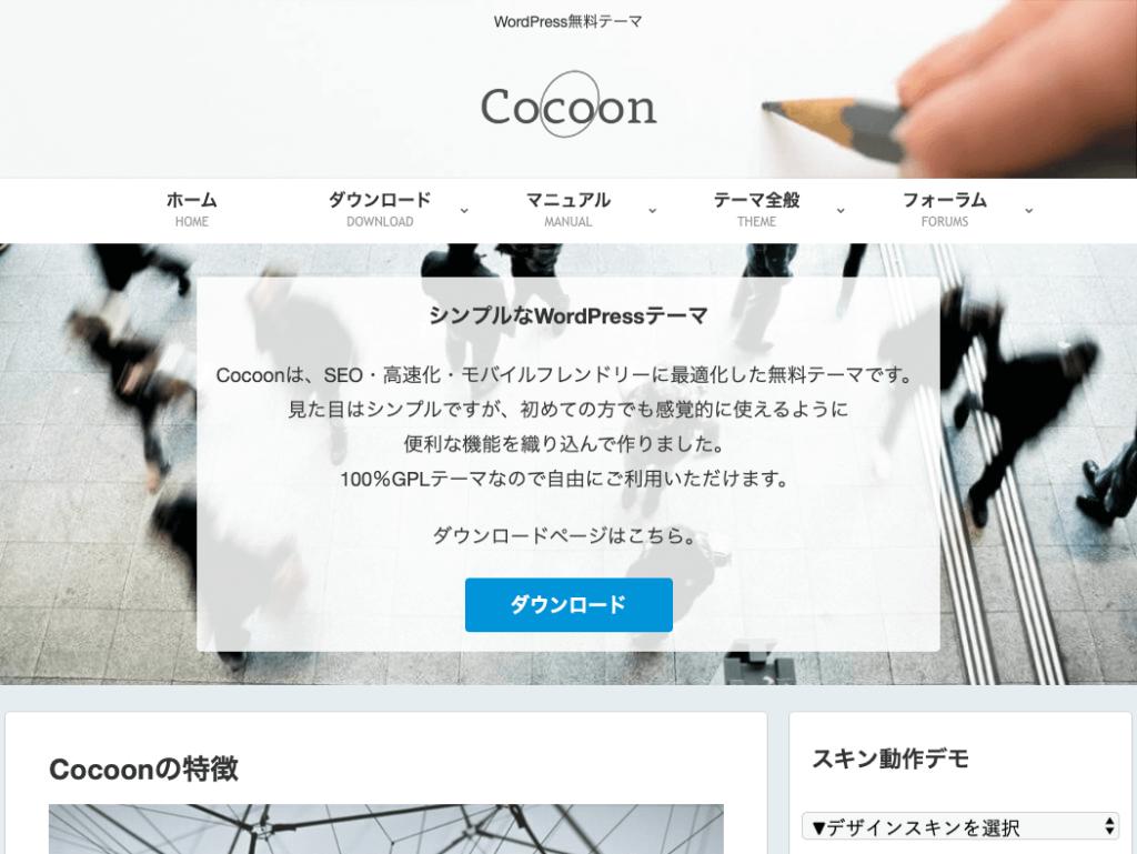 WordPressテーマCocoonトップページデザイン例