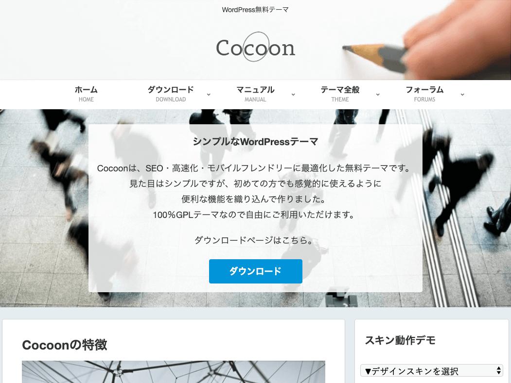 WordPressテーマCocoon公式サイトトップページ画面キャプチャ