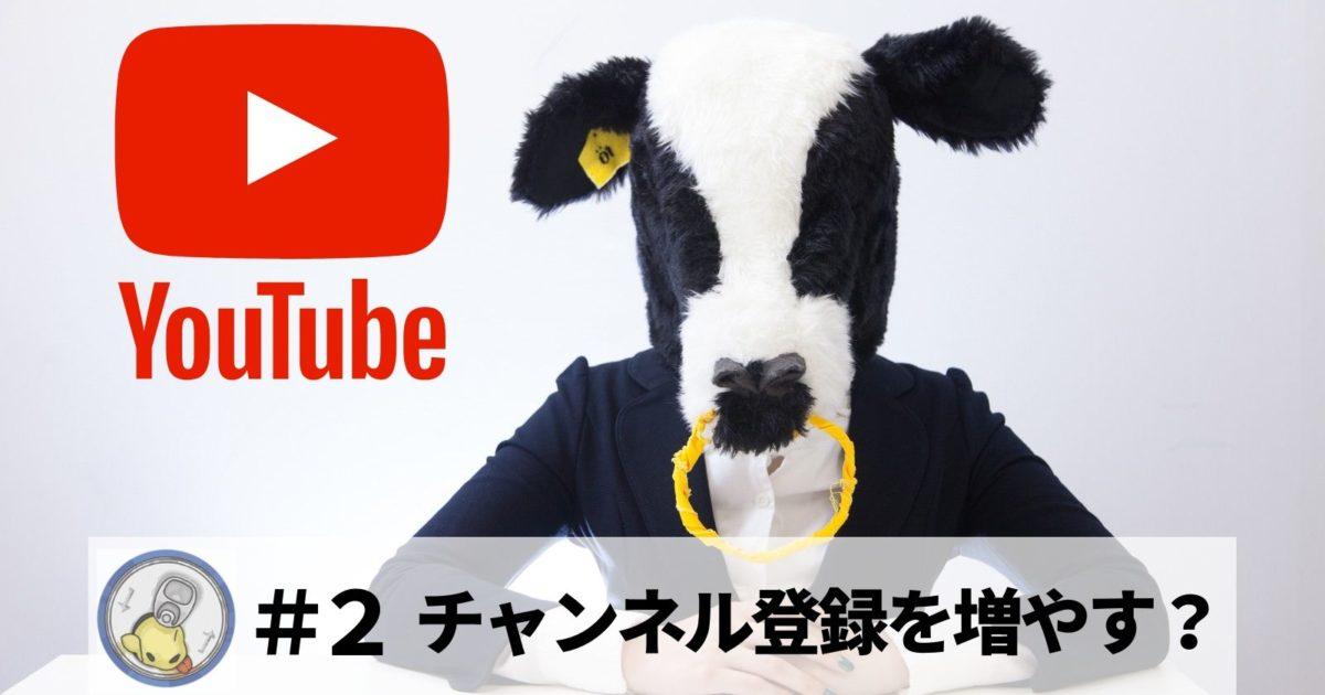 YouTubeのチャンネル登録数はどうやって増やせるの?