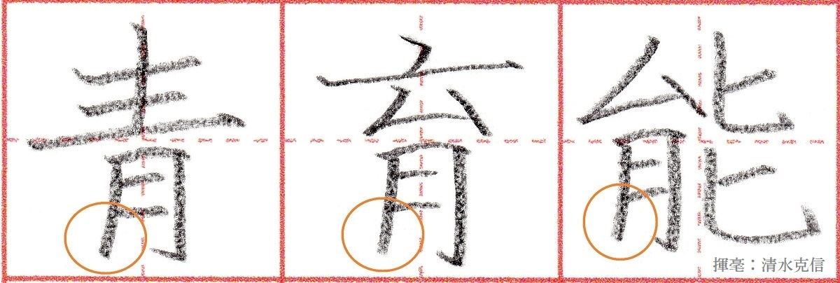 【月】の変化の例『青・育・能』美文字の書き方上級編