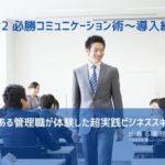 とある管理職が伝えたい必勝コミュニケーション術~導入編