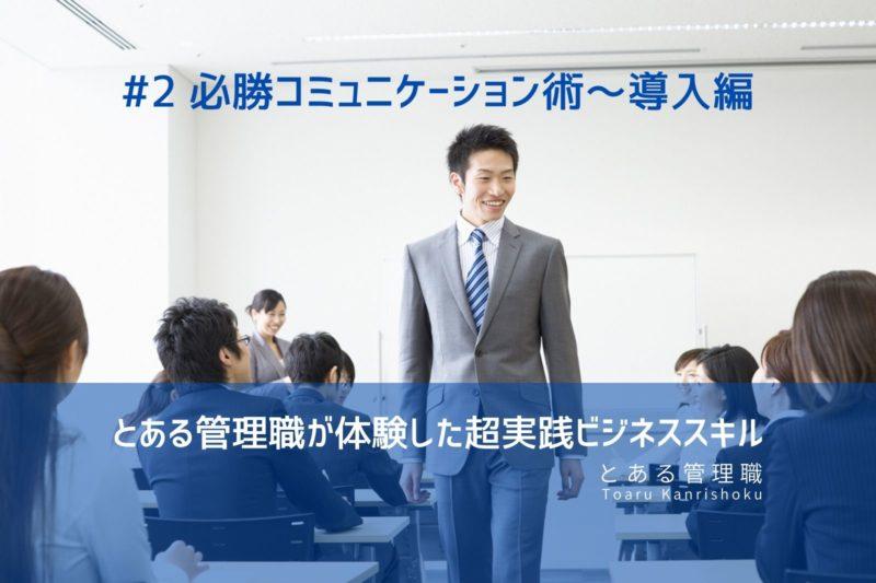 とある管理職が体験した超実践ビジネススキル2