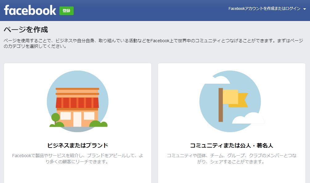 ここからFacebookページを作成します