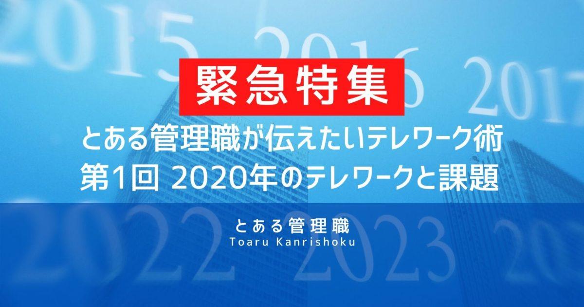2020年のテレワークと課題 - 緊急特集!とある管理職が伝えたいテレワーク術(第1回)