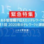 2020年のテレワークと課題 – 緊急特集!とある管理職が伝えたいテレワーク術(第1回)