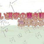 正しい漢字の書き順って意味あるの?美文字と書き順の関係を解説します