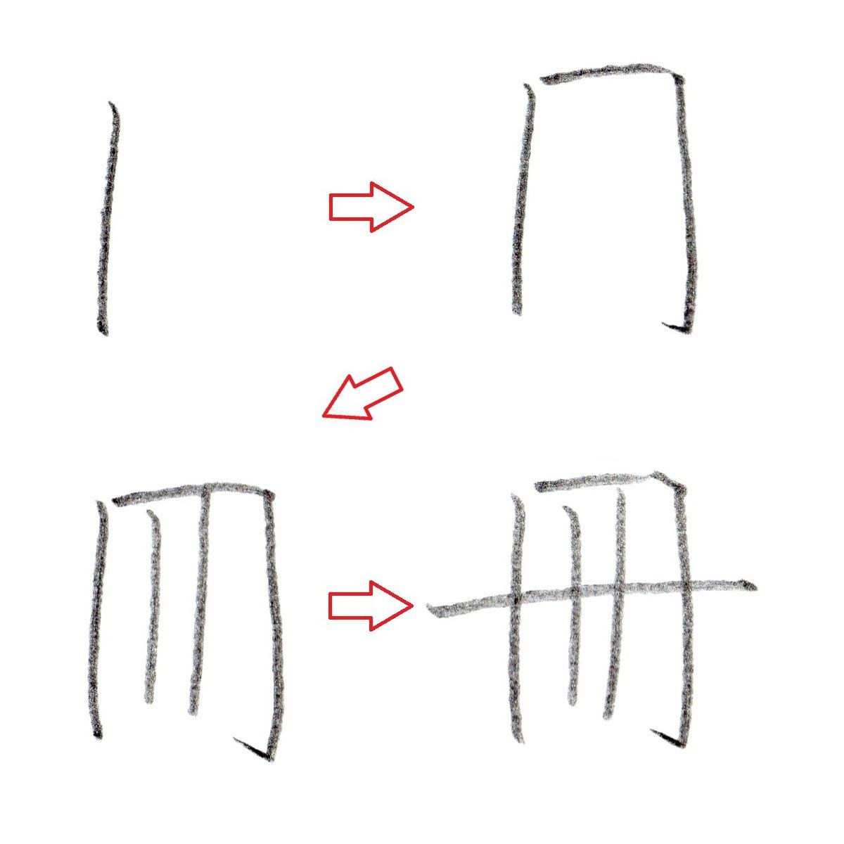 ※漢字『冊』の書き順