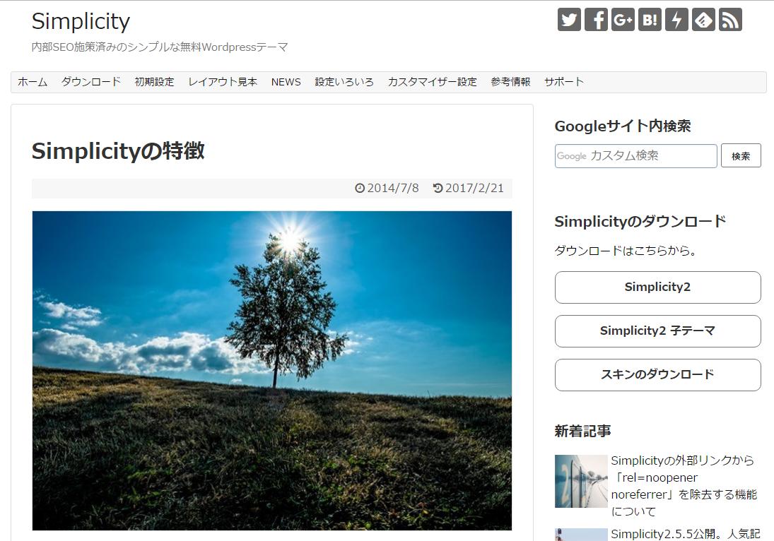 WordPressテーマSimplicity公式サイトトップページ画面キャプチャ