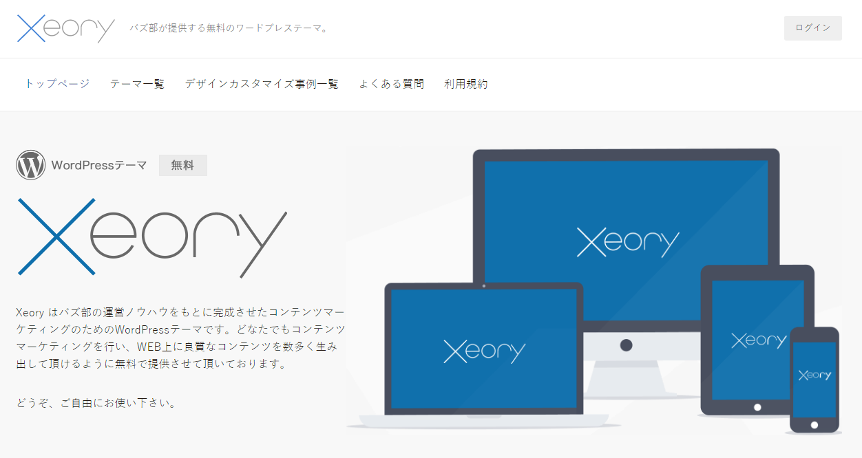 WordPressテーマXeory公式サイトトップページ画面キャプチャ