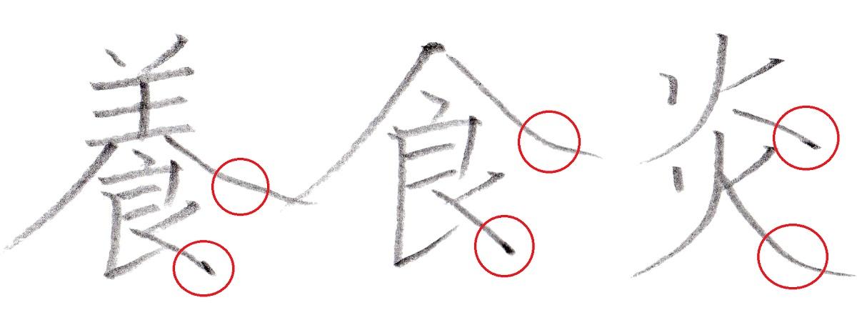 ※『養』『食』『炎』の書き方~書道家・筆耕士 清水克信