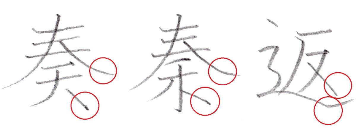 ※『奏』『秦』『返』の書き方~書道家・筆耕士 清水克信