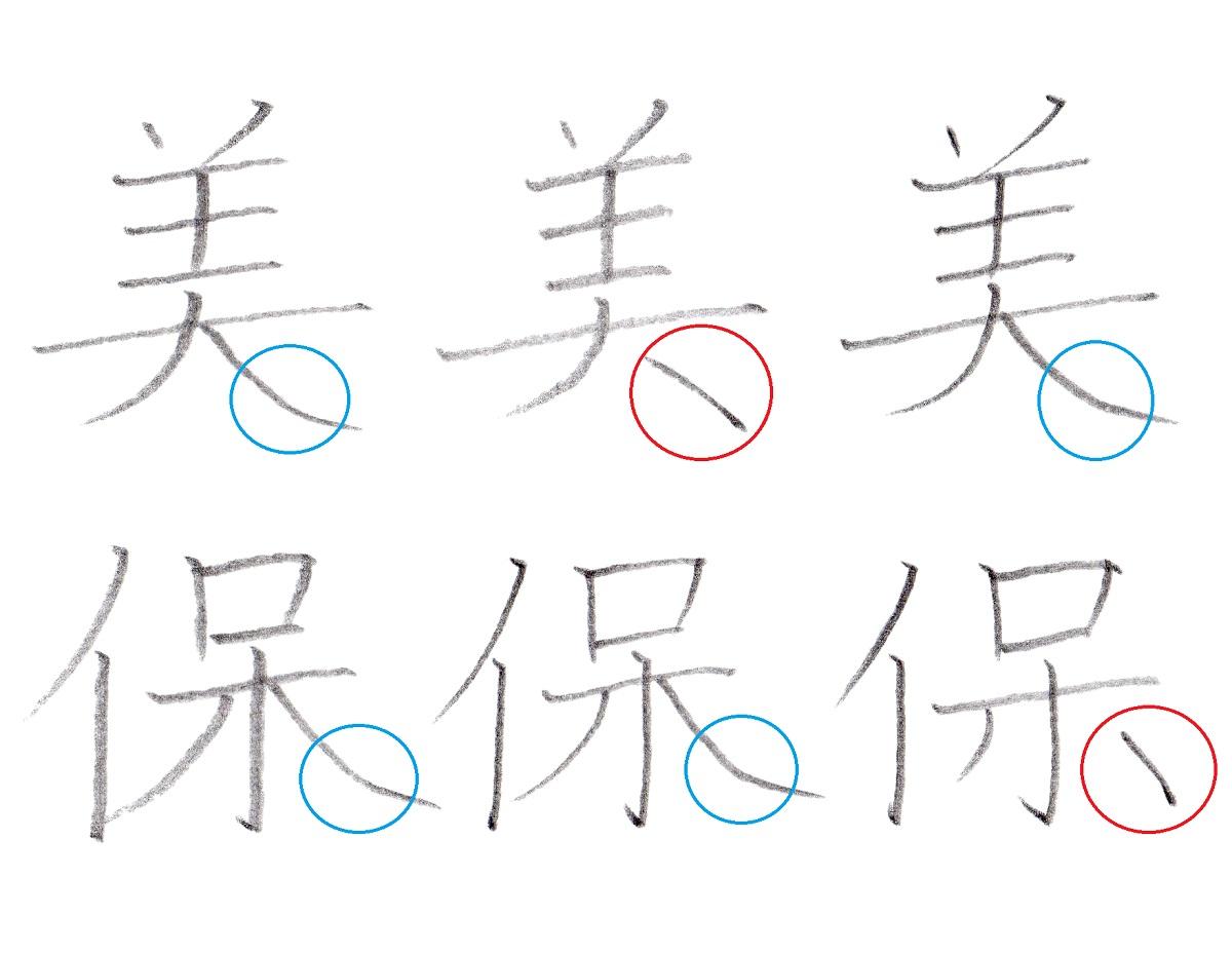 ※『美保』の書き方~書道家・筆耕士 清水克信
