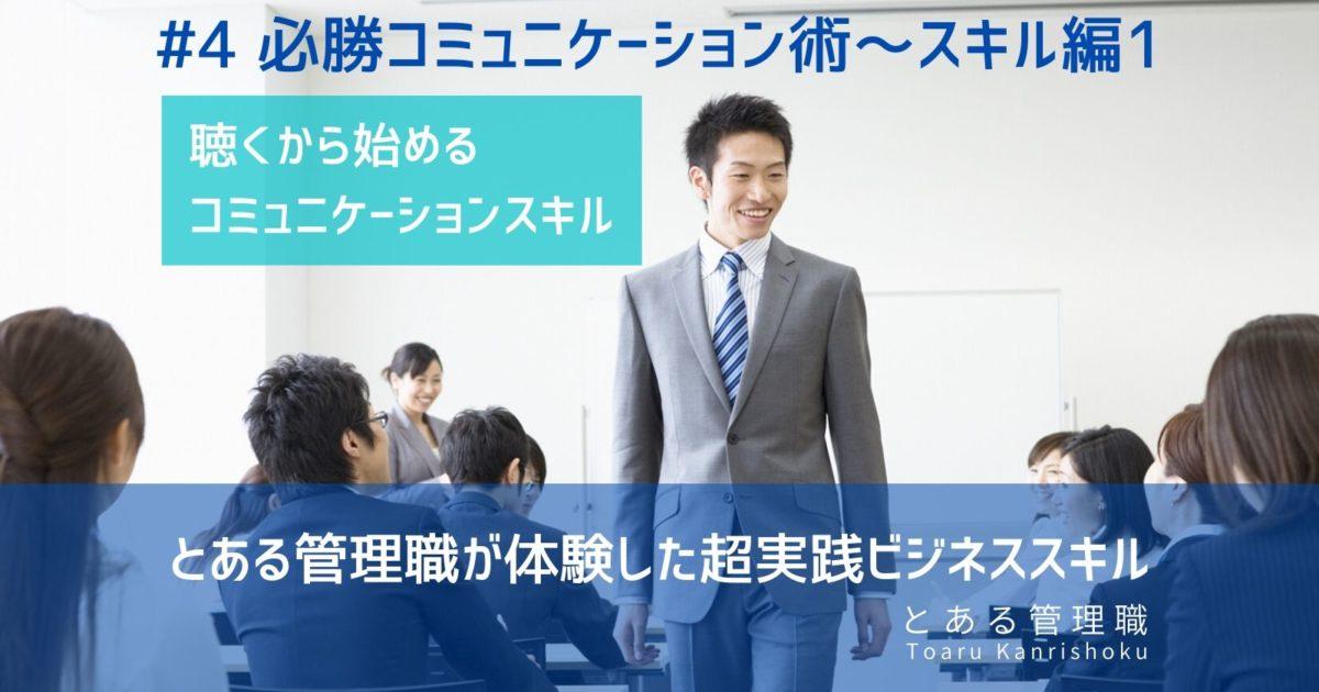 とある管理職が伝えたい必勝コミュニケーション術~スキル編1