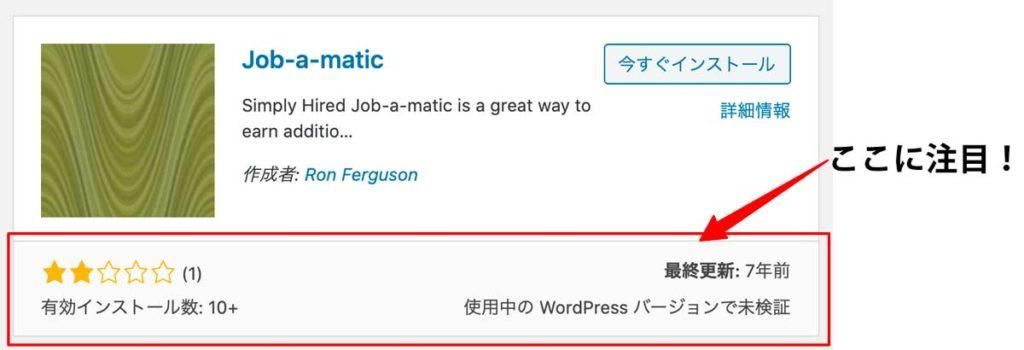 WordPressプラグイン更新情報・WPバージョンとの互換性・評価・インストール数の表示例