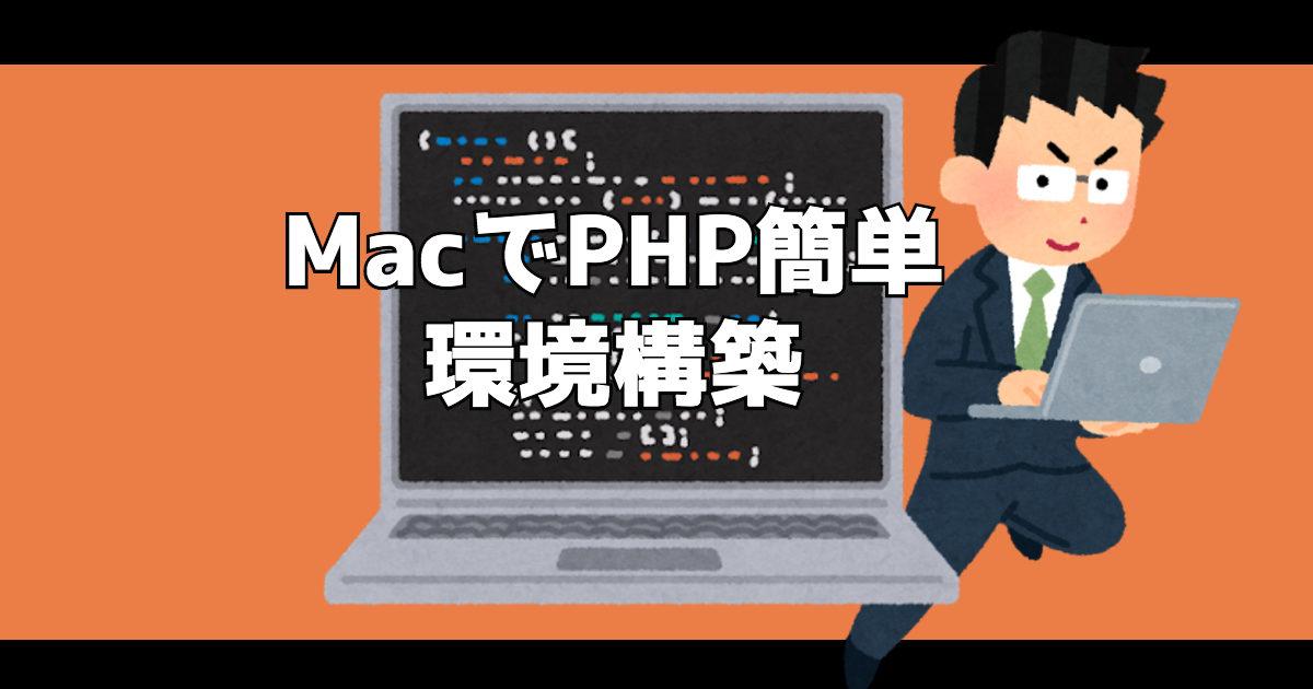 MacでPHP簡単環境構築 サムネ