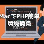 PHPが動作する環境をMacに構築する!【プログラミング初心者が独学で1から掲示板サイトを作れるのか?Part2】