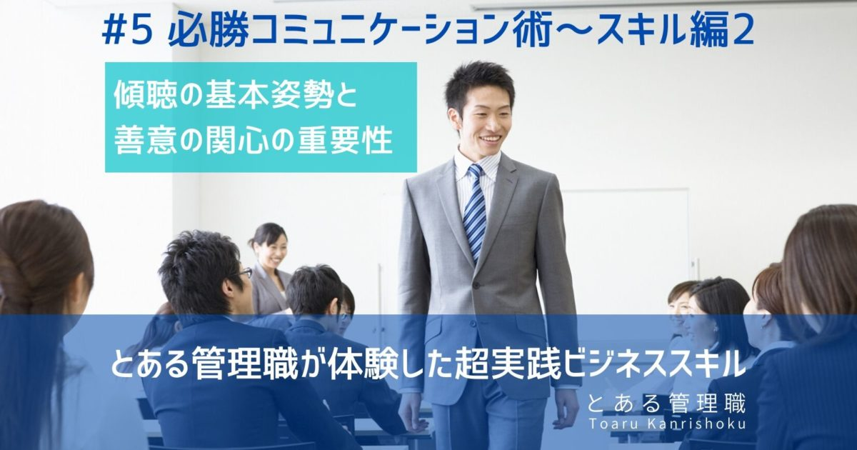 とある管理職が伝えたい必勝コミュニケーション術~スキル編2