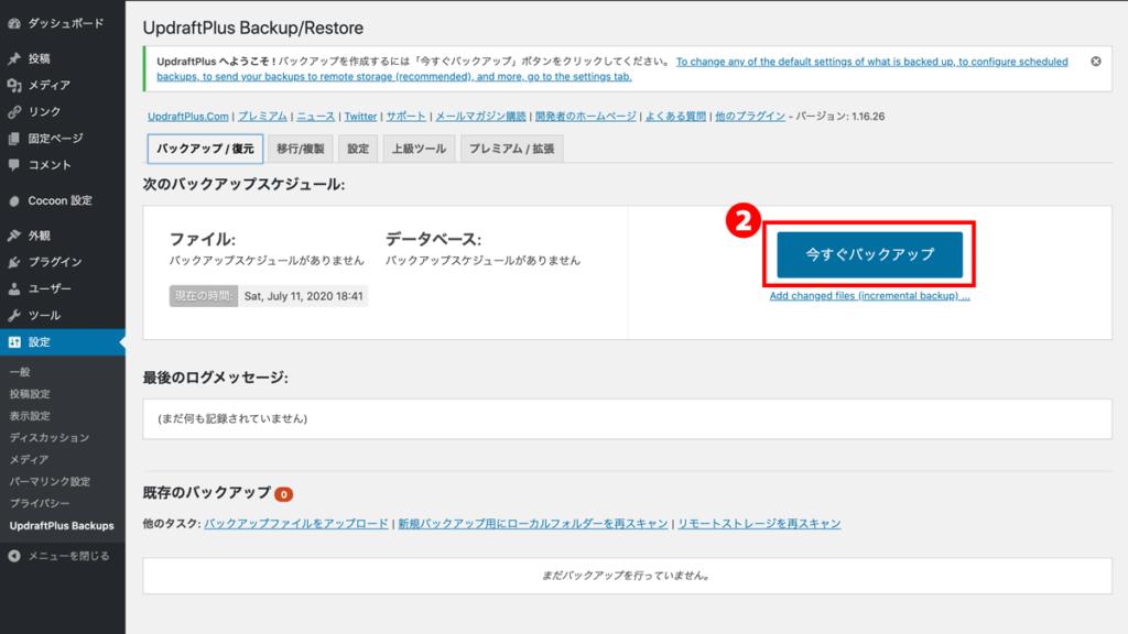 WordPressプラグインUpdraftPlus基本的な使い方バックアップ取得