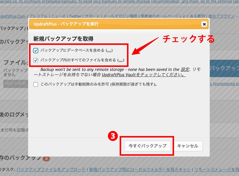 WordPressプラグインUpdraftPlus基本的な使い方バックアップ取得確認