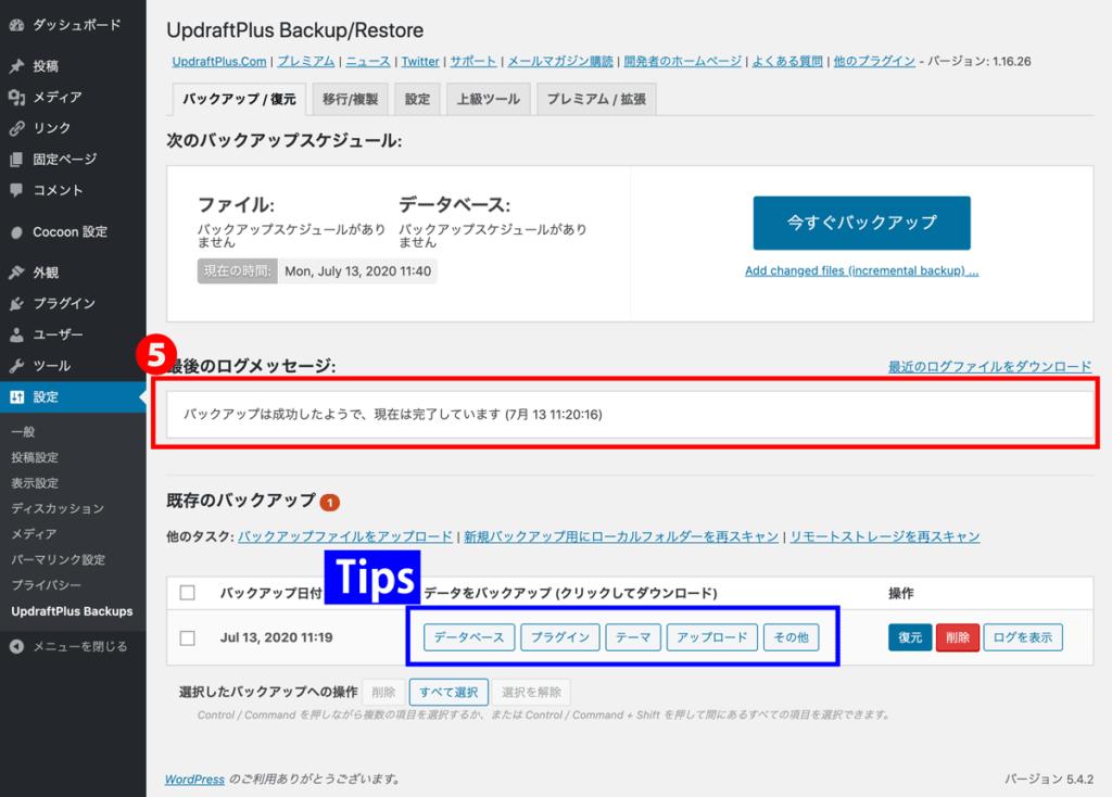 WordPressプラグインUpdraftPlus基本的な使い方バックアップ取得完了
