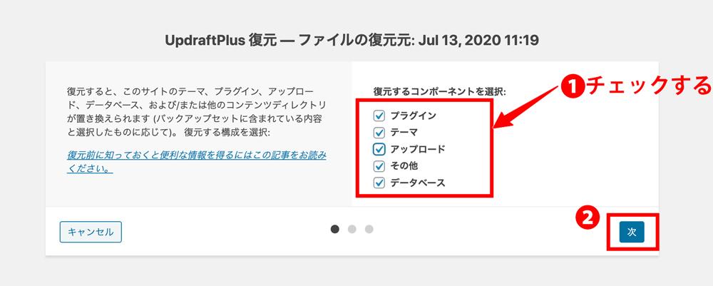 WordPressプラグインUpdraftPlus基本的な使い方復元データ選択