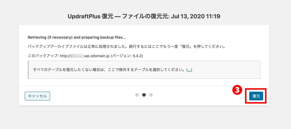 WordPressプラグインUpdraftPlus基本的な使い方復元確認