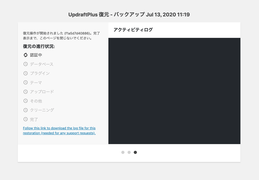 WordPressプラグインUpdraftPlus基本的な使い方復元進行状況