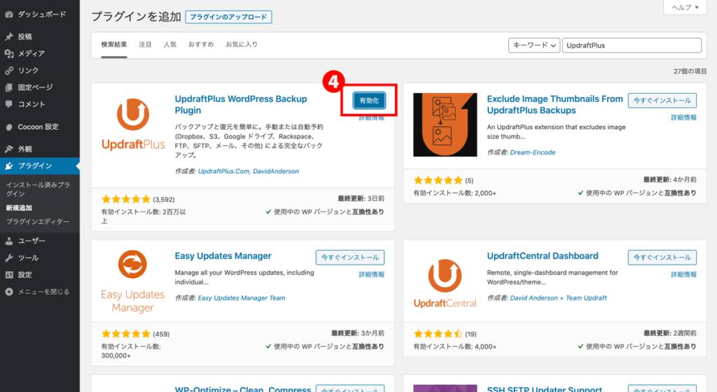 WordPressプラグインUpdraftPlus有効化