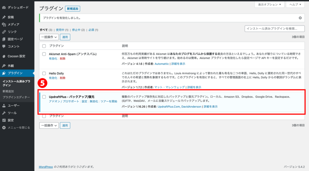 WordPressプラグインUpdraftPlus有効化確認