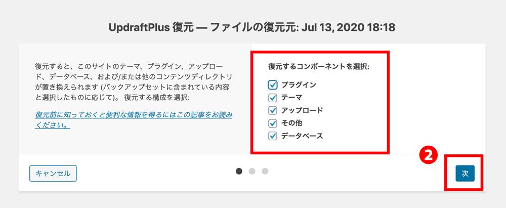 WordPressプラグインUpdraftPlus保存先バックアップ復元データ選択