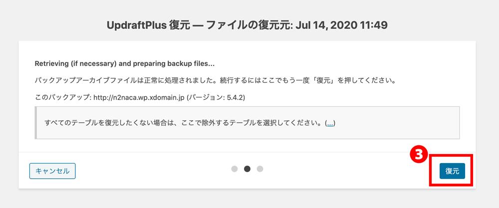 WordPressプラグインUpdraftPlus保存先バックアップ復元確認