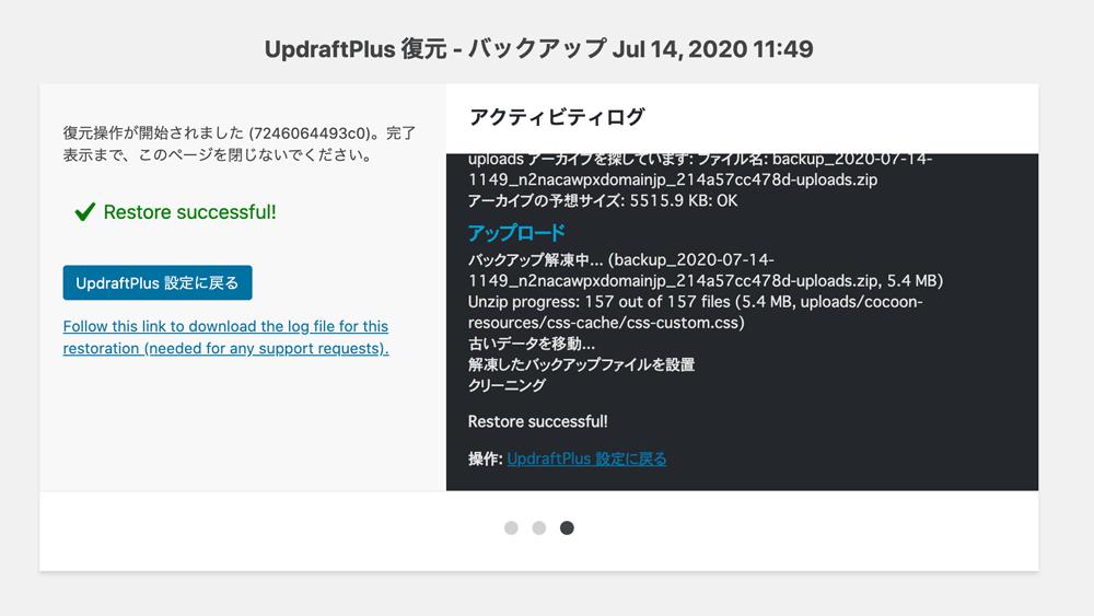 WordPressプラグインUpdraftPlus保存先バックアップ復元完了