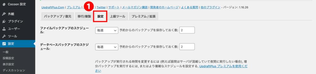 WordPressプラグインUpdraftPlusスケジュール設定