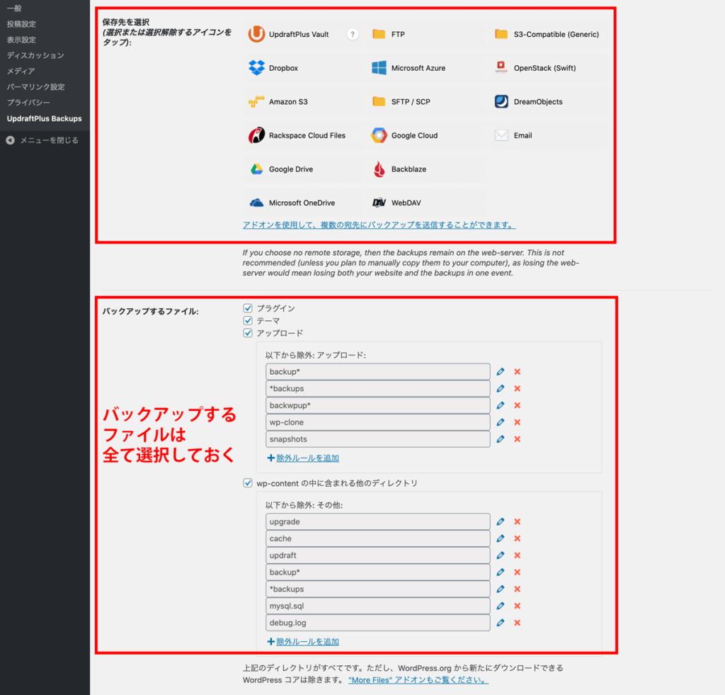 WordPressプラグインUpdraftPlus保存先設定