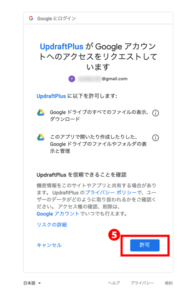 WordPressプラグインUpdraftPlus保存先アカウント許可
