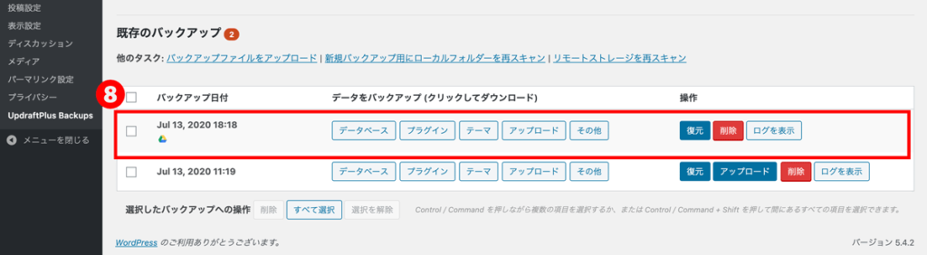 WordPressプラグインUpdraftPlus保存先バックアップデータ取得確認