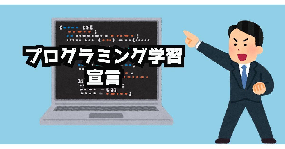 プログラミング学習宣言