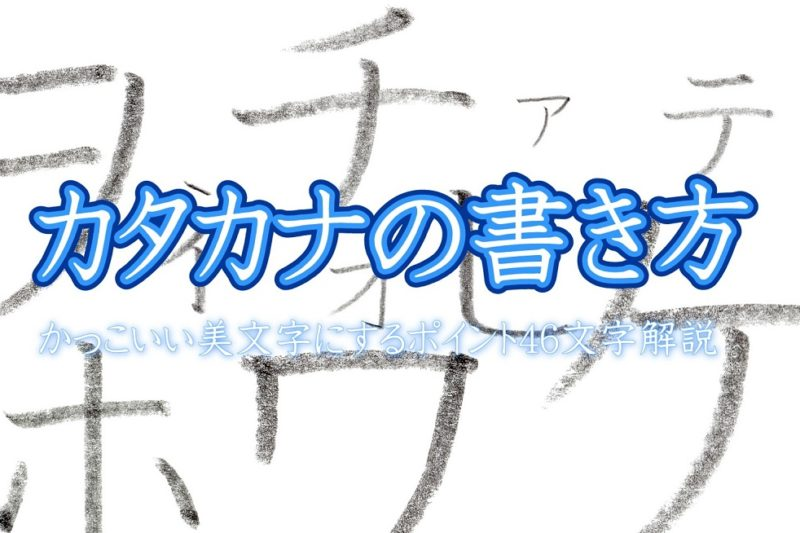カタカナの書き方~かっこいい美文字にするポイントを46文字全て解説