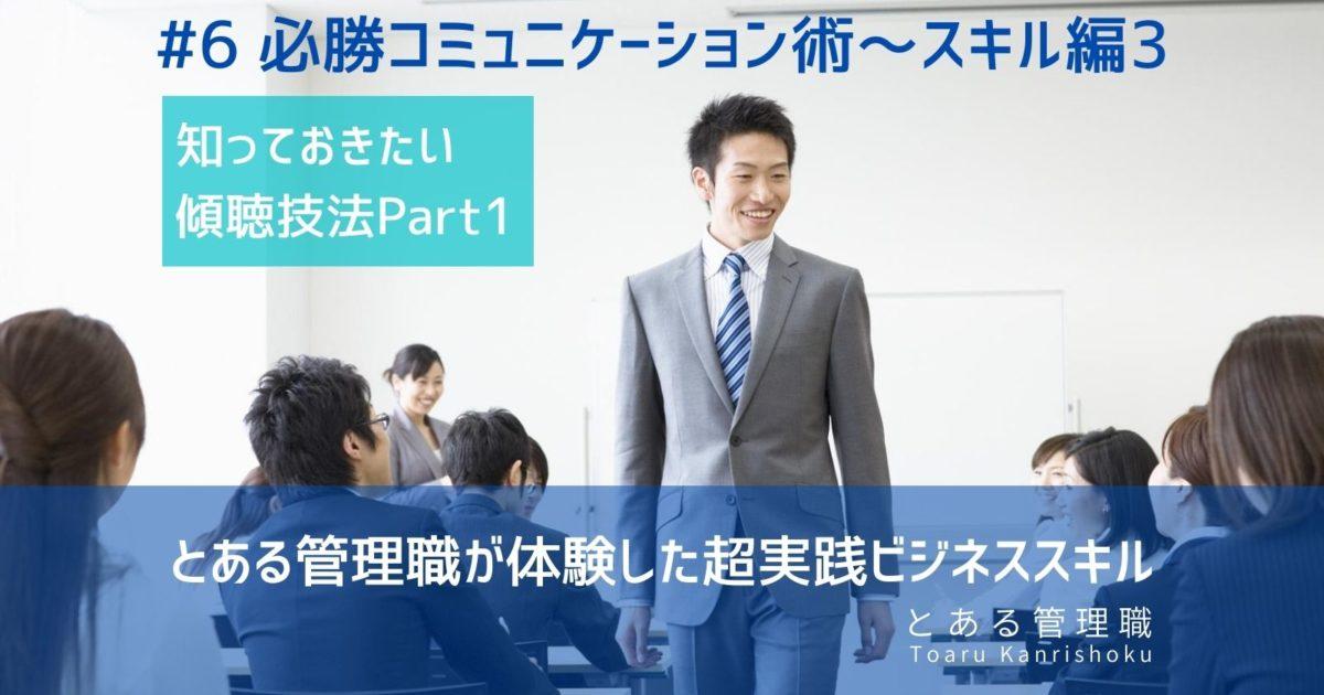 とある管理職が伝えたい必勝コミュニケーション術~スキル編3
