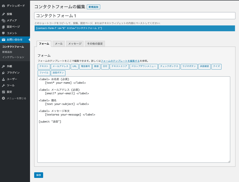 WordPressプラグインContact Form 7 フォーム編集