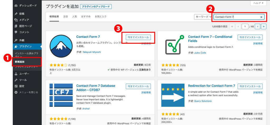 WordPressプラグインContact Form 7インストール